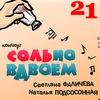"""Концерт """"СольНОвдвоем"""""""