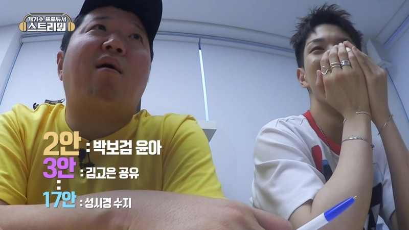 Comedian Singer Producer, Please Stream   EP.12 @Jeong Hyeongdon vs Song Eunyi (A Fierce Bluffing Battle)