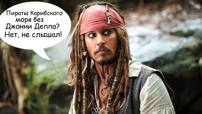 О фильме Фильм Пираты Карибского Моря 5 – «За пределами ... джонни депп не будет сниматься в пиратах