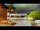 Кулинарное паломничество. От 10 октября. Храм святой княгини Ольги в Останкине. Готовим рыбный суп