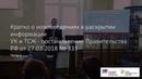 331 постановление изменения в порядке раскрытия информации управляющими организациями ЖКХ