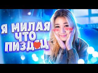 Лесли & Molly Moon - Я Милая что Пиздц (Премьера клипа 2020)