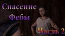 Assasin's Creed Odyssey : Спасение Фебы | Часть 2