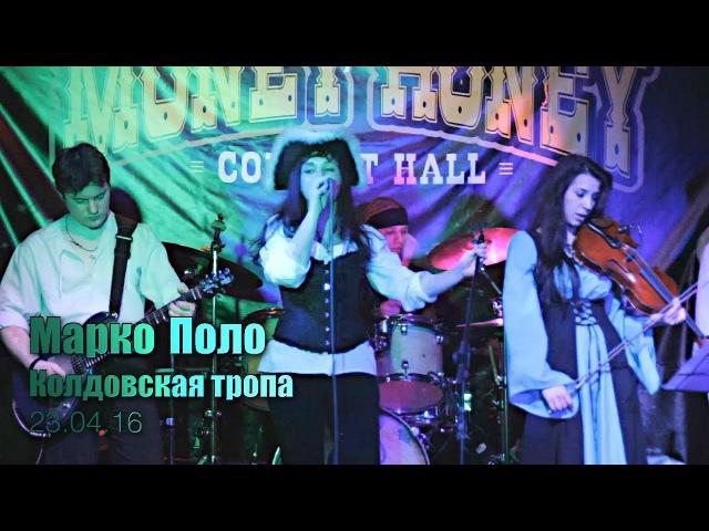 Марко Поло - Колдовская тропа (Money Honey 23.04.2016)