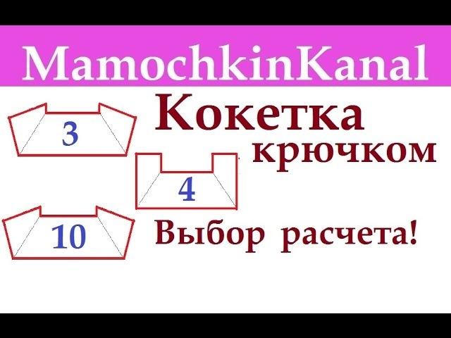 Квадратная кокетка Реглан крючком Расчет с делением на 3 4 10 Школа МК