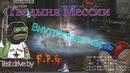 Внутренняя часть Твердыни Мессии Airin RuOff Orfen by FPG
