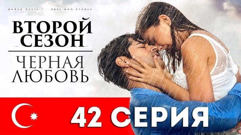 Черная любовь. 42 серия. Турецкий сериал на русском языке