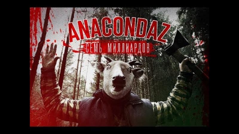 Anacondaz — Семь миллиардов (Official Music Video)