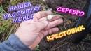 Монет МНОГО, как на ПЛЯЖЕ / РАССЫПУХА монет / Доктор Бобровский в поисках Монет