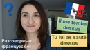Урок166 Французский по фильмам и песням. Разговорные выражения tirer dessus sauter dessus