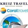 Горящие туры по всему миру от Круиз-Трэвел!