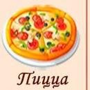 Пиzzа