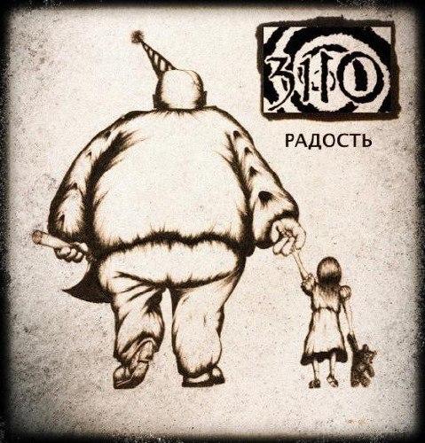 3110 - Радость [EP]