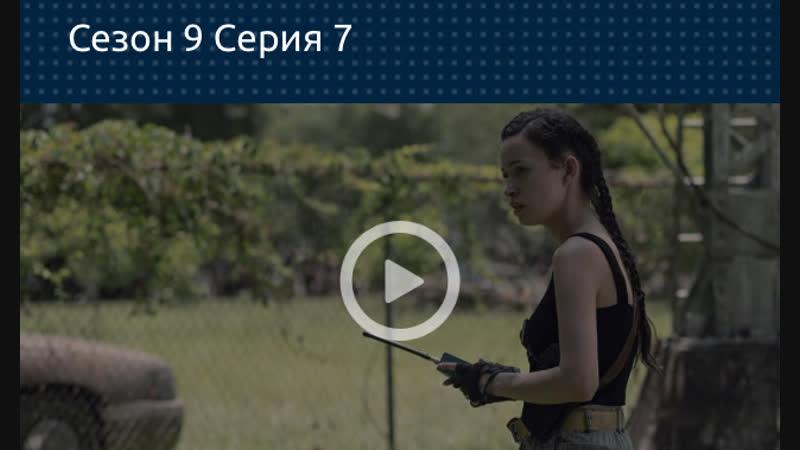Ходячие Мертвецы 9 сезон 7 серия, ссылка на серию в описании