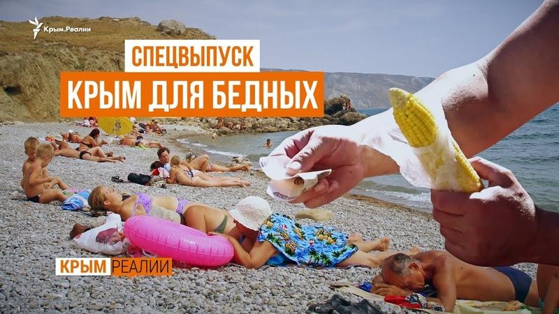 «При Украине легче было». Итоги сезона-2018   Крым.Реалии ТВ