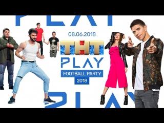 ТНТ PLAY - FOOTBALL PARTY 2018: Виталий Уливанов, Юлия Косьмина, дуэт
