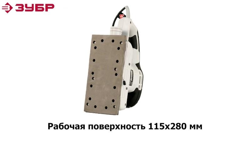 Плоскошлифовальная машина ЗУБР арт.ЗПШМ-300Э-02