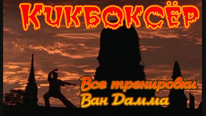 Все тренировки Ван Дамма ( Кикбоксёр )