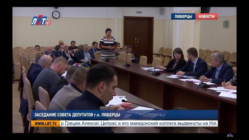 Заседание Совета депутатов г.о. Люберцы