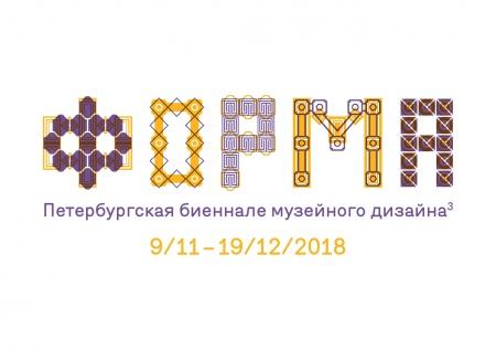 3-я Петербургская биеннале музейного дизайна