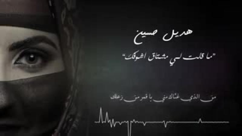 ماقلتلي مشتاق اشوفك - هديل حسين (cover حمود السمة)(240P).mp4