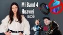 Huawei без Android, лучший флагман от One Plus, все о Mi Band 4 и подорожание iPhone
