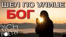 Стих БОНУС В КОНЦЕ / Шел по улицам Бог / Красивые стихи о жизни