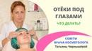 Отёки под глазами Что делать Советы врача косметолога