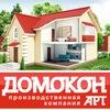 Многопрофильная компания «Домокон»