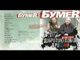 Группа Бумер (Юрий Алмазов) Добро пожаловать в Россию! 2011