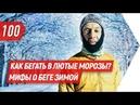 Как бегать в лютые морозы Развеиваем мифы о беге зимой Бегущий Банкир