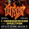 28 февраля 2017 |КЛАССИЧЕСКАЯ АРИЯ | Новосибирск