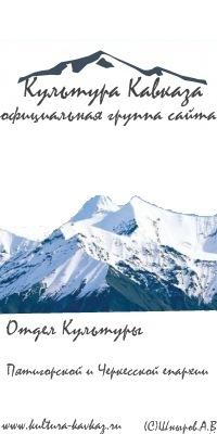 Культура Кавказа (ВКонтакте)