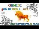 Gemini 1800+