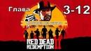 Red dead redemption 2 (PS4) прохождение от первого лица ГЛАВА 3-12 Конина на ужин