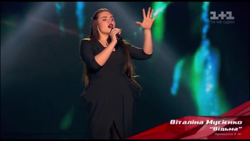 Виталина Мусиенко - Вiдьма