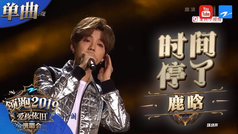 [CUT] 181231 Zhejiang TVs New Year Eve @ Lu Han -《时间停了》