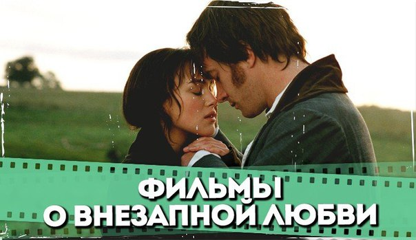 10 фильмов о неожиданной страсти: только лучшее от