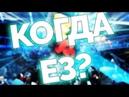 E3 Даты проведения трансляций