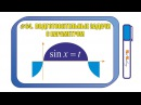 56. Как решается простейшее тригонометрическое уравнение sinx=t в общем виде? Задачи с параметром!