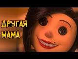 Звездный Капитан Другая Мама из мультфильма Коралина в Стране Кошмаров (способности, характер, слабости)