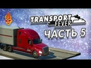 Transport Fever. Трансляция 5