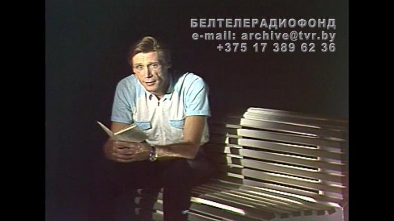 Тп «Стихи Рыгора Бородулина читает Александр Подобед» – БТ, 1988 год