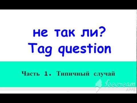 Tag question. Часть 1. Типичный случай