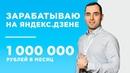 ЗАРАБАТЫВАЕТ НА ЯНДЕКС ДЗЕНЕ 1 000 000 РУБ В МЕС КЕЙС АНТОН ШИЛКОВ