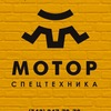 """ООО """"Мотор"""" - Спецтехника Пермь"""