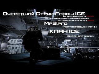 По температуре как СИБИРЬ клан ICE стрим