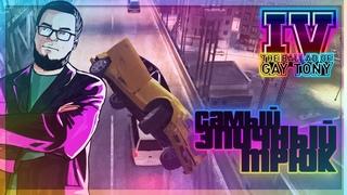 САМЫЙ ЭПИЧНЫЙ ТРЮК! (ПРОХОЖДЕНИЕ GTA IV: THE BALLAD OF GAY TONY #7)