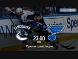 Vancouver Canucks 🆚 St. Louis Blues