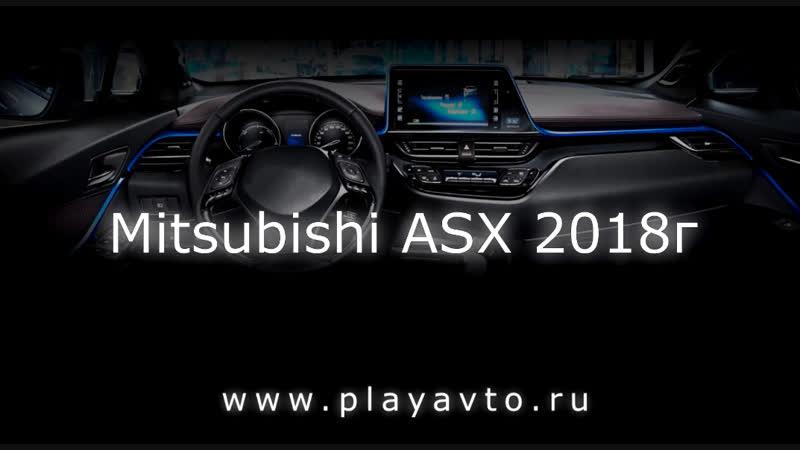 Магнитола LeTrun на Mitsubishi ASX 2018 года